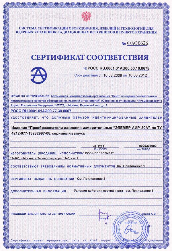 Элемер Аир-30 Руководство По Эксплуатации - фото 6