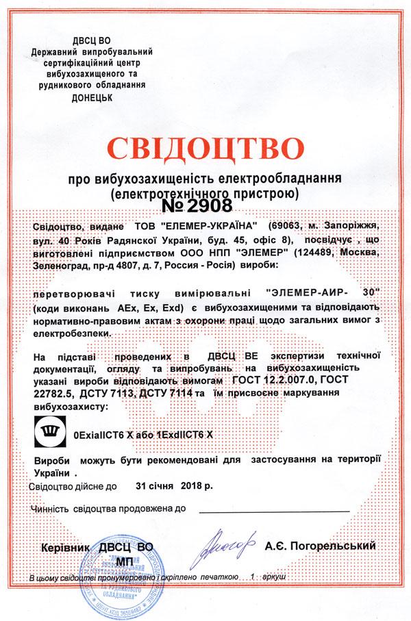 Элемер Аир-30 Руководство По Эксплуатации - фото 2