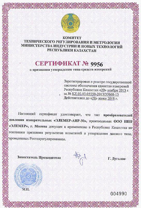 Элемер Аир-30 Руководство По Эксплуатации - фото 8