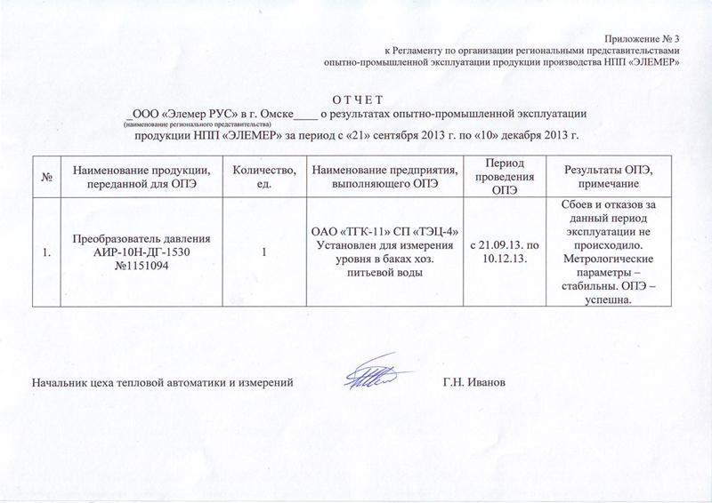 аир-10н руководство по эксплуатации