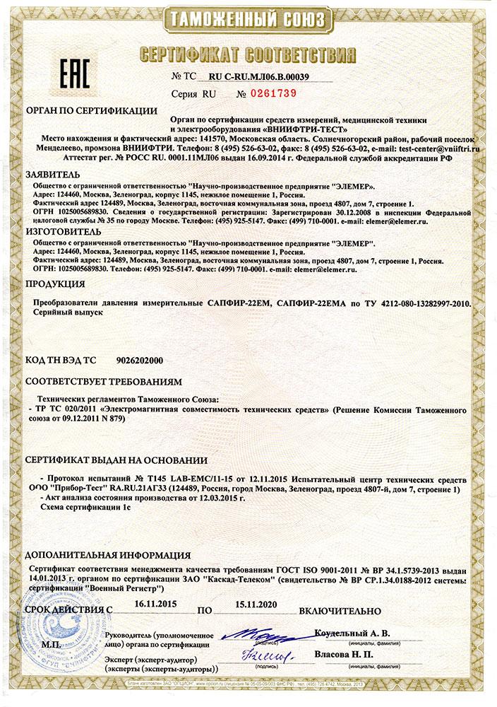 Сапфир-22ем руководство эксплуатации по