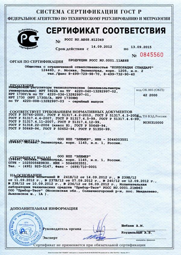 Скачать сертификат на арматуру 12 а3 скачать.