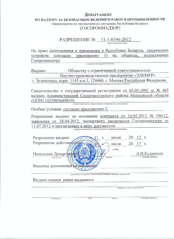 Элемер Аир-30 Руководство По Эксплуатации - фото 11