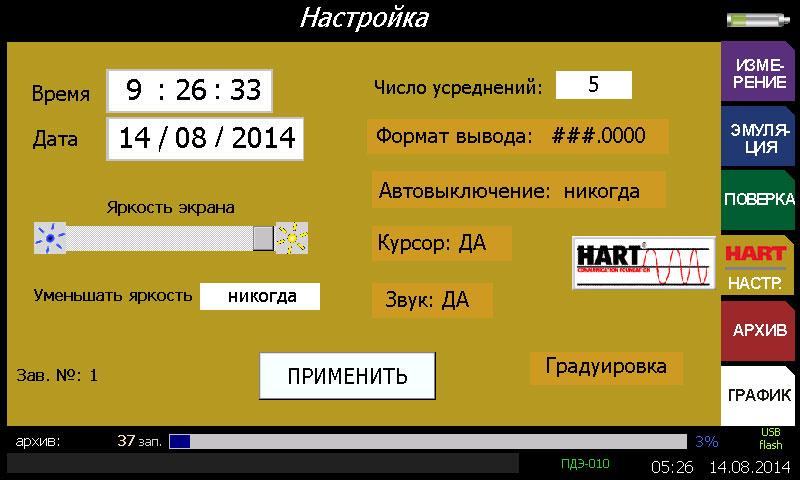 Элемер Иксу 2012 Инструкция - фото 5