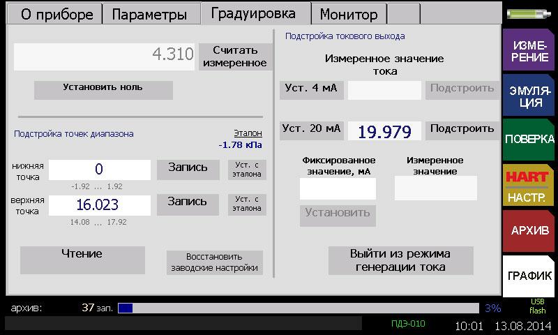 Элемер Иксу 2012 Инструкция - фото 3